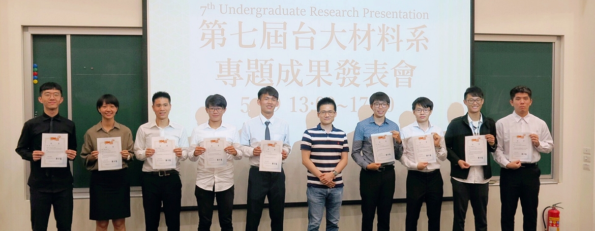 THE 7th WORKSHOP ON UNDERGRADUATE RESEARCH PROJECT