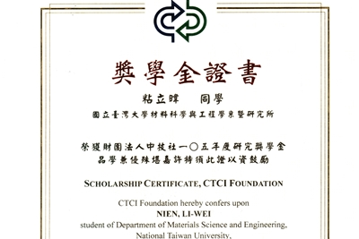 Mr. Li-Wei Nien receives 2016 CTCI Foundation scholarship