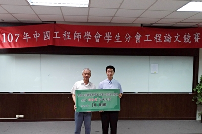 "Mr. DING-XUAN CHEN Wins ""Student Paper Award"" of Chinese Insitiute of Engineers (CIE) 2018"