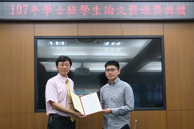 "Mr. Bo-Cheng Gong Wins ""2018 Bachelor Student Paper Award"" of NTU"
