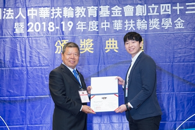 Mr. Shang-Hau Chiou elected a scholar of the Chung Hwa Rotary Educational Foundation in the Rotary year 2018-2019