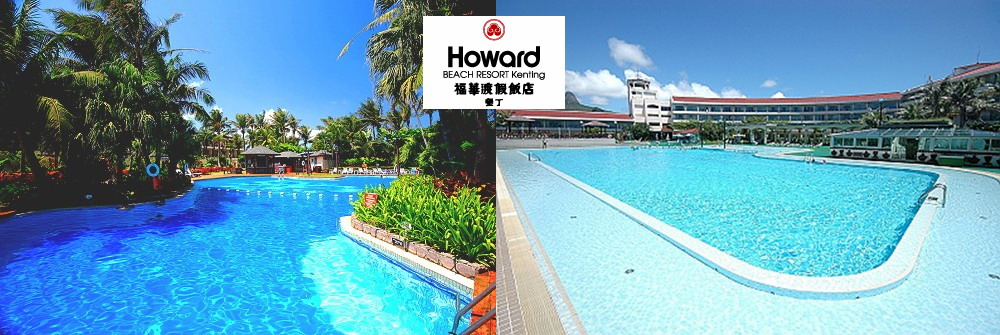 Howard Hotels Resorts Suites Is The Largest Local Hotel Chain In Taiwan With Exceptionally Well Located Properties Across Island For Both Business And